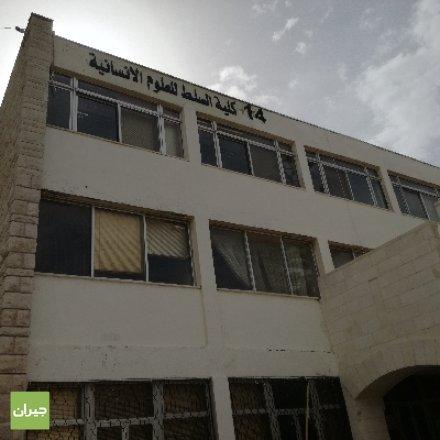 جامعة البلقاء التطبيقية