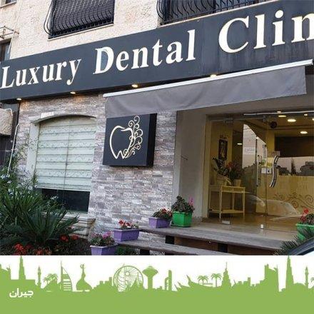 Luxury Dental Center