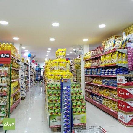 Jebal Al Karmel Mall