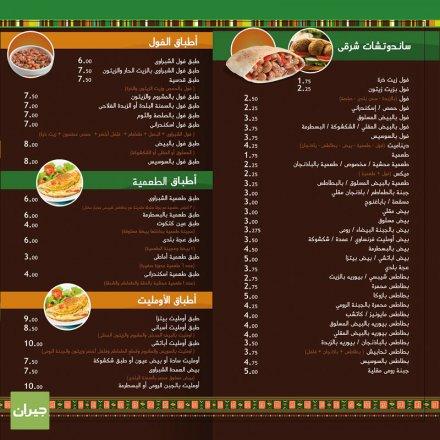 مطعم الشبراوى القاهرة