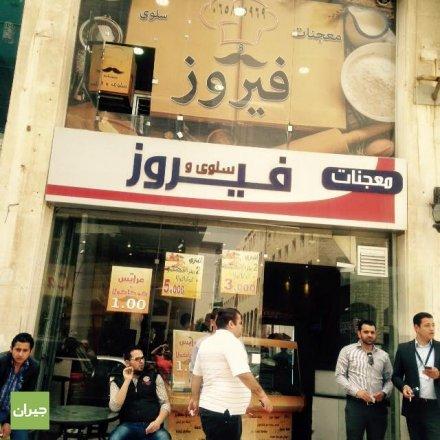 Salwa and Fairoz Pastries
