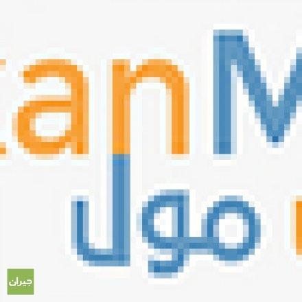 موقع دكان مول للاعلانات المبوبة المجانبة
