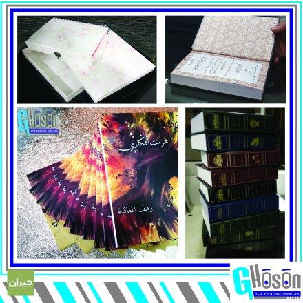 المستلزمات الدراسية من مطبعة غصون، عمان - الاردن