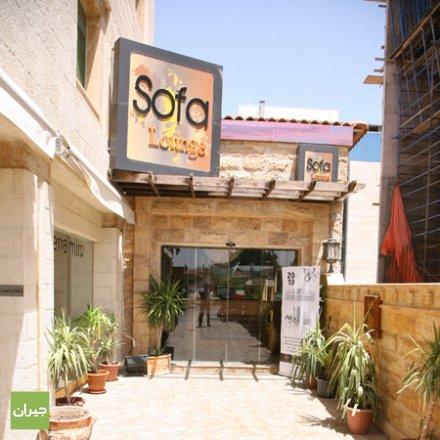 صور صوفا لاونج عمان