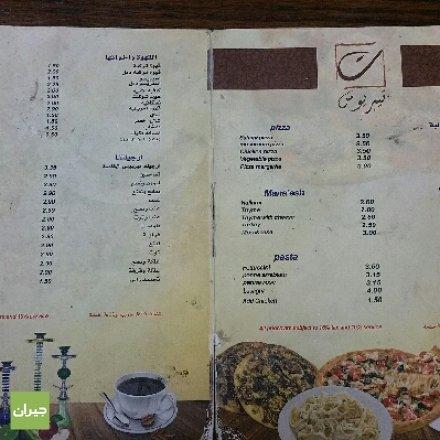 Tiberias Lounge