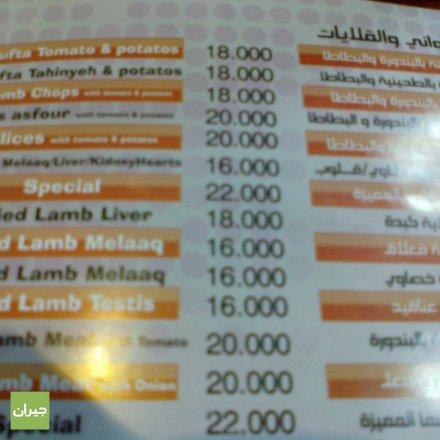 Zuhour Al Shifa Butchery and Grills