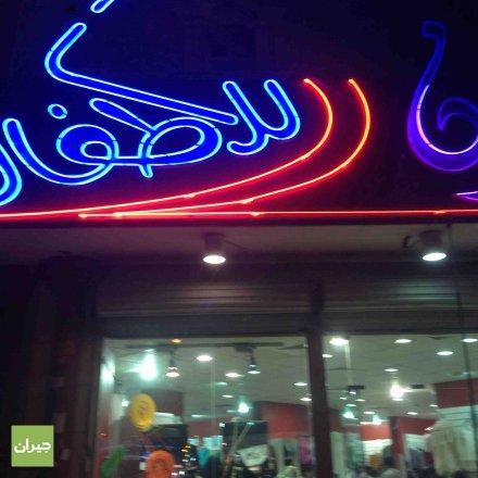8775ad359 صور ممنون لملابس الأطفال - الرياض