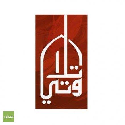مركز تلاوتي لتحفيظ القرآن الكريم بالتجويد.