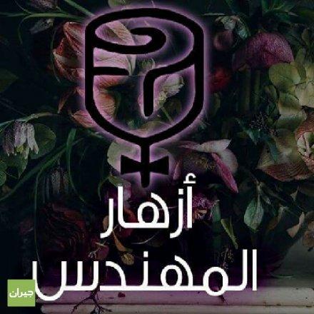 Al Mohandes Flowers