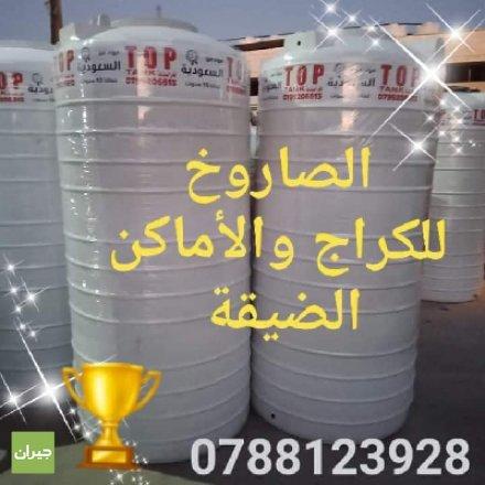 خزانات مياه بلاستيك