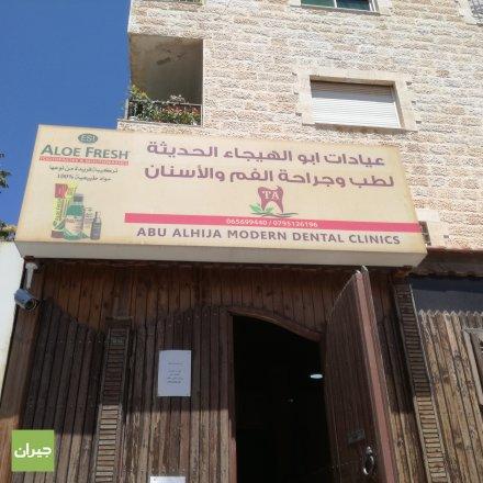 عيادات ابو الهيجاء الحديثه لطب وجراحة الفم والاسنان