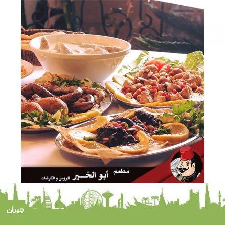 Abu Al-khair Restaurant