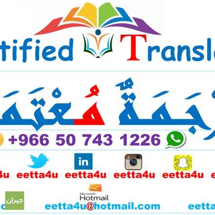 Certified Translation Office Approved by Government Bodies مكتب ترجمة معتمد لدى جميع الجهات الحكومية