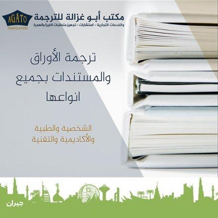 ترجمة الوثائق بجميع انواعها الشخصية والطبية والأكاديمية والتقنية