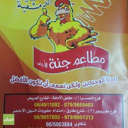 Jannat Al Ardh Restaurants