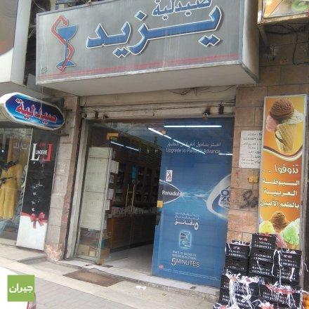 Yazeed Pharmacy