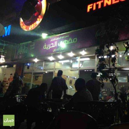 مقهي الحرية