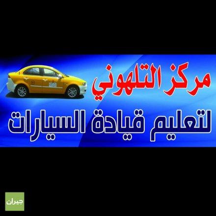 Al Talhouny Driving Center
