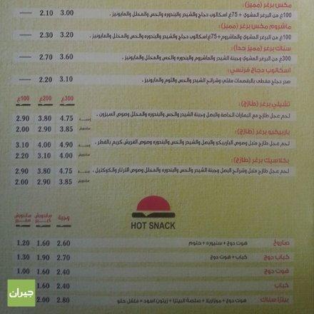 الأسعار المناسبة لوجبات شهية،  أبو حجلة سناك، عمان - الاردن