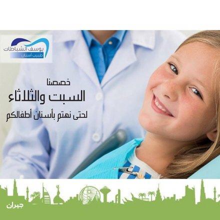 Dr. Yousef Shbatat