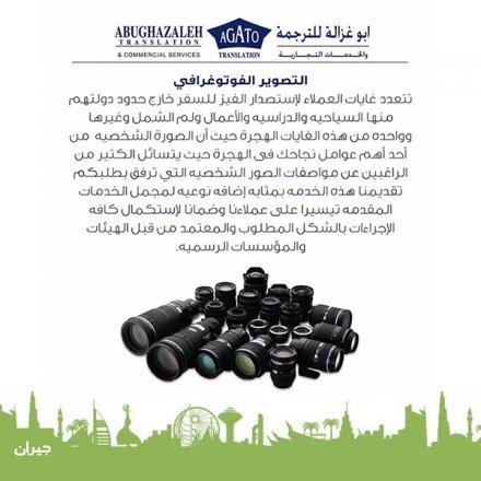 اسرع ترجمة محترفة بالمنطقة، مكتب أبو غزالة للترجمة
