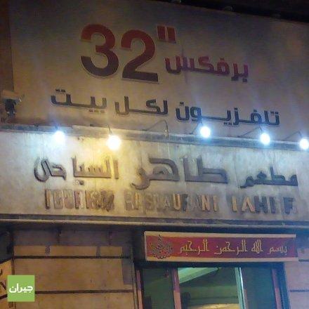 مطعم طاهر