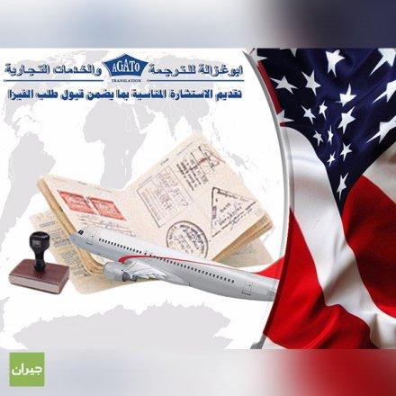 إعتماد خاص لدى السفارات والدوائر الحكومية