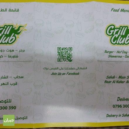 Grill Club