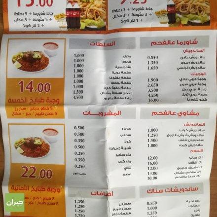 مطعم ندى القدس