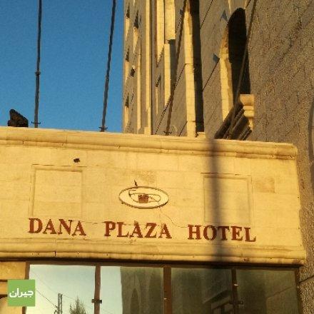 فندق دانا بلازا