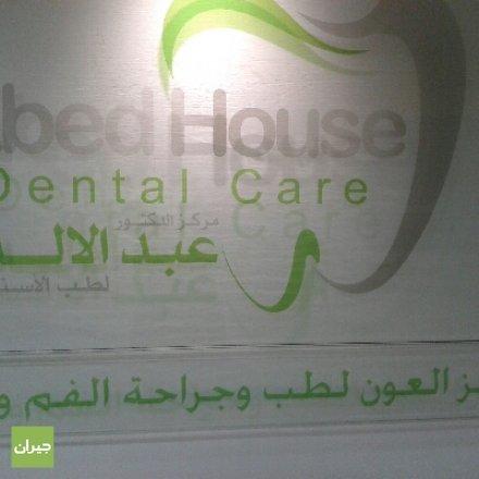 مركز العون لطب وتقويم الاسنان