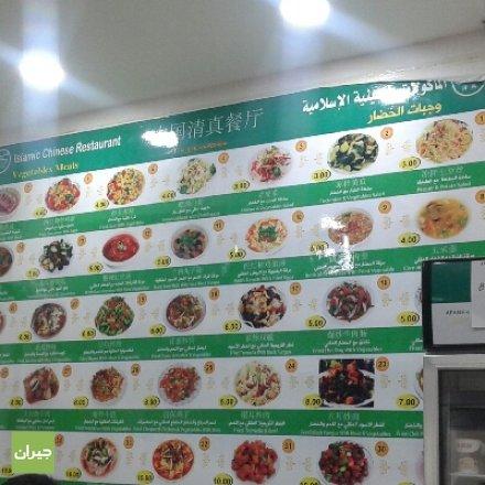 المأكولات الصينية الإسلامية