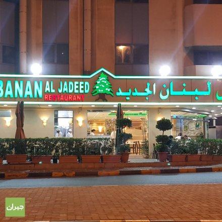 صور مطعم جبل لبنان الجديد الشارقة