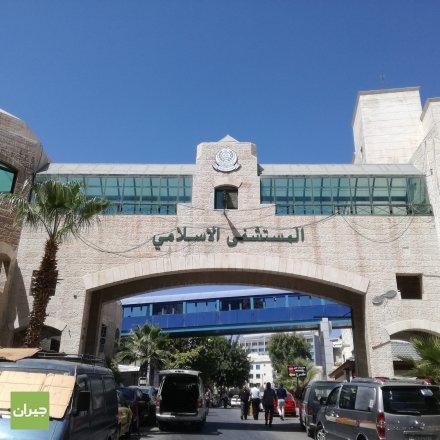 المستشفى الإسلامي