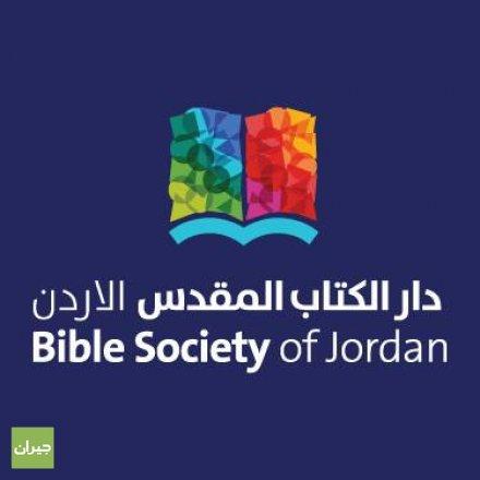 جمعية دار الكتاب المقدس