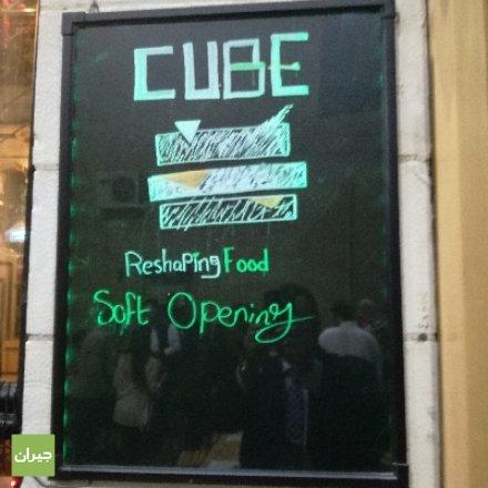 Cube Burger