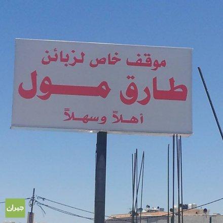 Tareq Mall