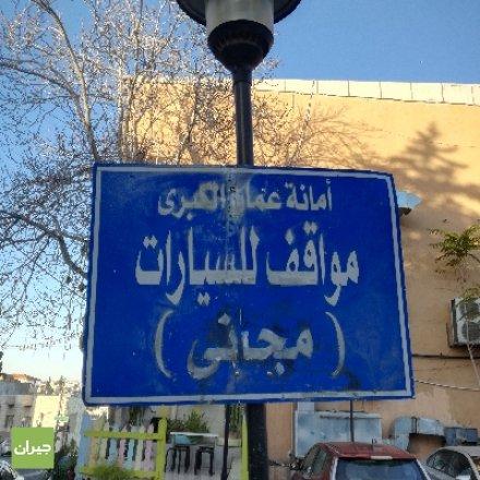 موقف أمانة عمان المجاني لاصطفاف السيارات