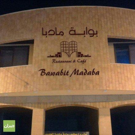 Bawabit Madaba Restaurant