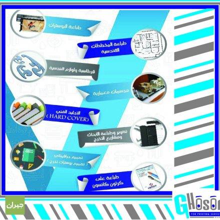 خدمات الطباعة المختلفة من غصون للطباعة