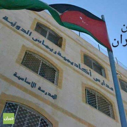 Remas School Amman مدرسة أكاديمية ريماس الدولية عمان شفا بدران