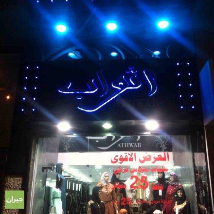 9d8ef4d61d16c صور أثواب للألبسة الشرعية - عمان