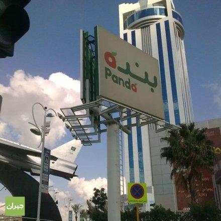 Heart Taif Mall Al Obikan