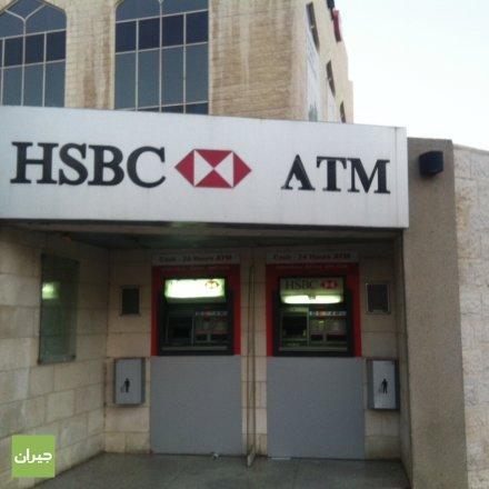 HSBC ATM - Arab Jordan Investment Bank AJIB ATM - Fifth