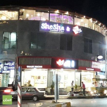 صورة: مطعم ومقهى شيشه