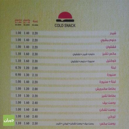 الوجبات الألذ في الأردن،  أبو حجلة سناك، عمان - الاردن