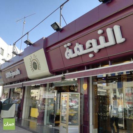 منظر عام لمحل حلويات النجمة ويظهر في الصورة أيضاً مكان بيع البوظة