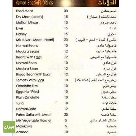 مطعم سبأ Saba Restaurant الأسعار 12 14