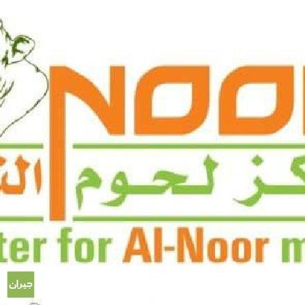 Al Nour Meat Center