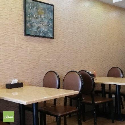 مطعم و مطبخ زرب رم